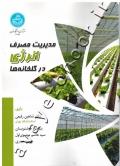 مدیریت مصرف انرژی در گلخانه ها