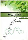 گیاهشناسی پایه