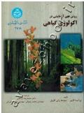 روش های آزمایشی در اکولوژی گیاهی