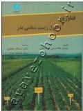 فناوری و اصول زیست شناسی بذر