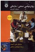 روان شناسی صنعتی / سازمانی:رویکرد کاربردی (جلد دوم همراه با CD)