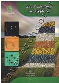 پژوهش های کاربردی در تکنولوژی بذر
