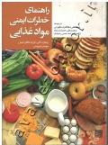 راهنمای خطرات ایمنی مواد غذایی