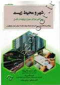 شهر و محیط زیست چالشی برای سبز و پایدار شدن (جلد اول)