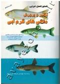 تکثیر و پرورش ماهی های گرم آبی