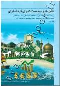 اقتصاد و سیاست گذاری گردشگری (جلد اول)