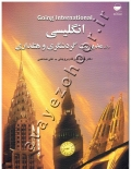 انگلیسی برای مدیریت گردشگری و هتلداری (همراه با CD)