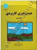 هیدرولوژی کاربردی (جلد دوم)