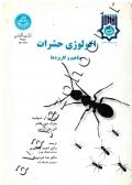 اکولوژی حشرات (مفاهیم و کاربردها)
