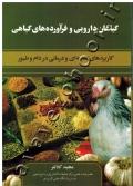 گیاهان دارویی و فرآورده های گیاهی (کاربردهای تغذیه ای و درمانی در دام و طیور)