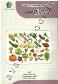 گیاهشناسی، فیزیولوژی و کشت سبزی (تکمیلی)