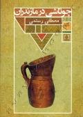 چوتاشی در مازندران