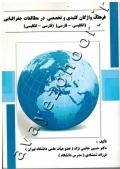 فرهنگ واژگان کلیدی و تخصصی در مطالعات جغرافیایی