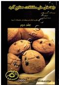 راهنمای حل مشکلات صنایع آرد (جلد دوم: بیسکویت، کیک، شیرینیها و سایر محصولات آردی)