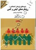 شیوه های پژوهش اجتماعی: رویکردهای کیفی و کمی (جلد دوم)