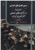 دستورالعمل های اجرایی (S.O.P) در واحدهای صنعتی گاو شیری ایران