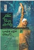 علم شنای رقابتی (جلد سوم: علوم ورزشی کاربردی)