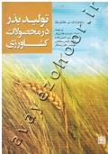 تولید بذر در محصولات کشاورزی