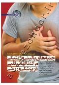 جنبه های بالینی و ژنتیکی مرگ ناگهانی قلبی در پزشکی ورزشی