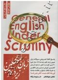 زبان عمومی زیر ذره بین (جلد دوم: گرامر)