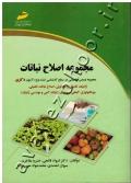 مجموعه اصلاح نباتات (مجموعه دروس تخصصی در سطح کارشناسی ارشد ویژه آزمون دکتری)