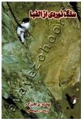 سنگ نوردی از الفبا (کتاب اول)