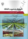 تکنولوژی و مدیریت گلخانه