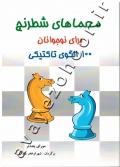 معماهای شطرنج برای نوجوانان (100 الگوی تاکتیکی)