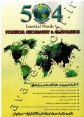 504 واژه ضروری در جغرافیای سیاسی و ژئوپلیتیک