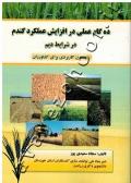 ده گام عملی در افزایش عملکرد گندم در شرایط دیم (راهنمای کاربردی برای کشاورزان)