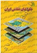 مقدمه ای بر جغرافیای نظامی ایران (جلد چهارم: استانهای مرکزی کشور)