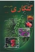 گلکاری علمی و عملی (جلد دوم)