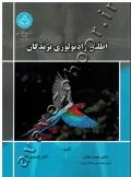 اطلس رادیولوژی پرندگان