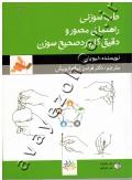 طب سوزنی (راهنمای  مصور و دقیق کاربرد صحیح سوزن)