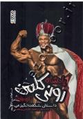 پادشاه رونی کلمن (آره رفیق! داستان شگفت انگیز من)