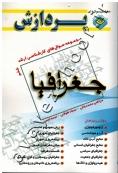 مجموعه سوال های کارشناسی ارشد جغرافیا (جلد ششم)