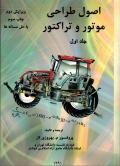 اصول طراحی موتور و تراکتور (جلد اول)