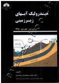 هیدرولیک آبهای زیرزمینی