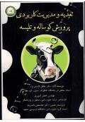 تغذیه و مدیریت کاربردی پرورش گوساله و تلیسه