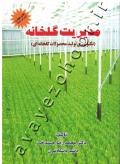 مدیریت گلخانه ( تکنولوژی تولید محصولات گلخانه ای )