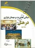 مبانی مدیریت و مهمان نوازی در هتل (جلد اول)