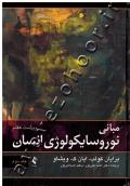 مبانی نوروسایکولوژی انسان (جلد دوم)