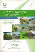 بهره برداری و توسعه پایدار حوزه های آبخیز