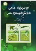 اکوفیزیولوژی گیاهی با رویکرد فتوسنتز و تنفس