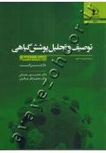 توصیف و تحلیل پوشش گیاهی (با رویکرد عملی)