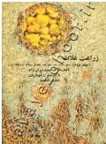 زراعت غلات ( جلد دوم ) برنج، ذرت، جو، سورگوم، چاودار، یولاف، تریتیکاله، ارزن