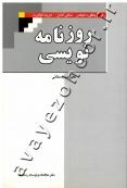 روزنامه نویسی
