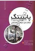 مرجع کاربردی پایپینگ (شناخت اجزاء، طراحی و نقشه کشی)