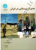 مدیریت روستایی در ایران