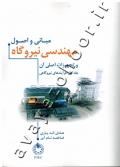 مبانی و اصول مهندسی نیروگاه و تجهیزات اصلی آن (جلد اول: فرآیندهای نیروگاهی)